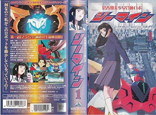 思春期美少女合体ロボ ジーマイン(1) [VHS]