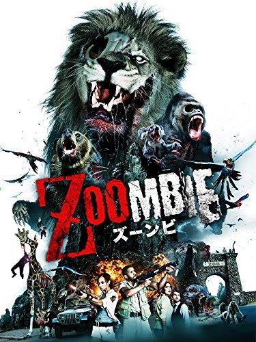 ZOOMBIE ズーンビ(字幕版) -