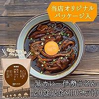 黒カレー伊勢うどんオリジナルパッケージ20食(2食×10セット) 伊勢うどんの太麺にカレールーが絡む 10種のスパイスと和風だしの効いた本格大人味