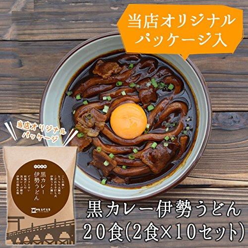 黒カレー 伊勢うどん オリジナルパッケージ 20食 ( 2食 × 10セット ) 伊勢うどんの太麺にカレールーが絡む 10種のスパイスと和風だしの効いた本格大人味