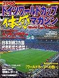 2006 ドイツワールドカップ体感マガジン