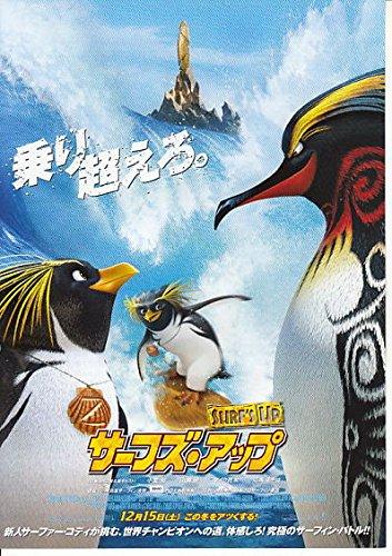 yme43 洋画アニメ映画チラシ[サーフズ・アップ」の詳細を見る