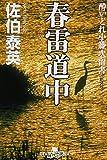 春雷道中〈新装版〉―酔いどれ小籐次留書 (幻冬舎文庫)