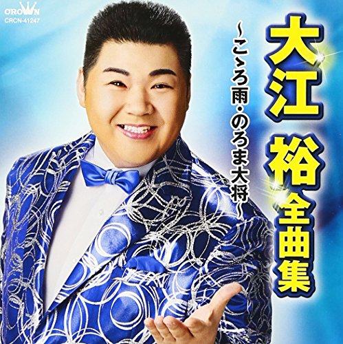 大江裕 全曲集 ~こゝろ雨・のろま大将~
