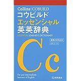 Collins コウビルド エッセンシャル英英辞典