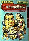 日本の偉人まんが伝記事典 (学研まんが事典シリーズ (13))