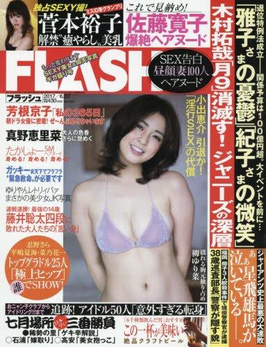 FLASH(フラッシュ) 2017年 6/27 号 [雑誌]