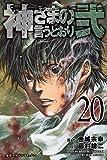 神さまの言うとおり弐(20) (講談社コミックス)