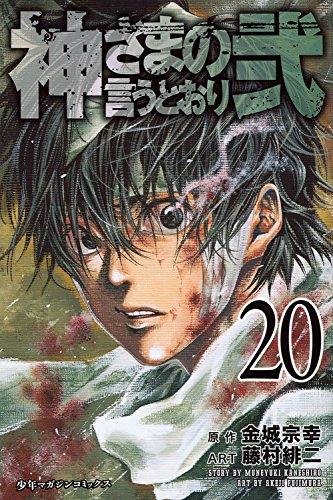 神さまの言うとおり弐(20) (講談社コミックス)の詳細を見る