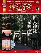 神社百景DVDコレクション 34号 (椿大神社(前篇・後篇)二見興玉神社) [分冊百科](DVD付)