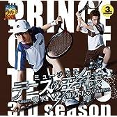 ミュージカル テニスの王子様 3rd season 青学vs聖ルドルフ