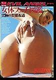 女体フェチ図鑑 究極の変態視姦 [DVD]