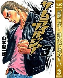 サムライソルジャー【期間限定無料】 3 (ヤングジャンプコミックスDIGITAL...
