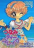 つなみティーブレイク 7巻 (まんがタイムコミックス)