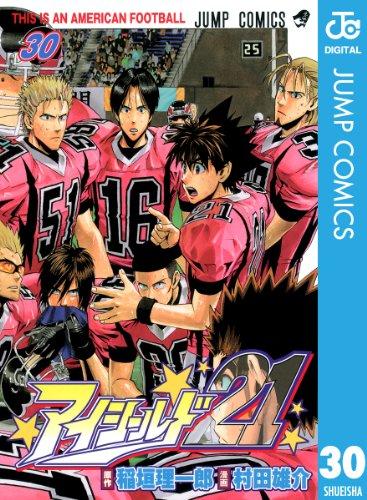 アイシールド21 30 (ジャンプコミックスDIGITAL)