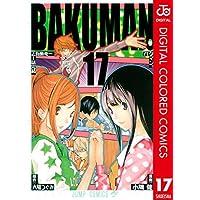バクマン。 カラー版 17 (ジャンプコミックスDIGITAL)