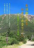 生涯楽しめる山歩き山登り 1: 人と自然とちょっと冒険 小倉董子 (NGO TAMA BOOKS)