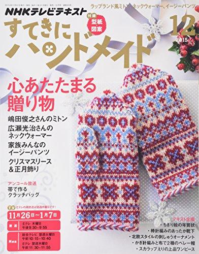 NHK すてきにハンドメイド 2015年 12 月号 [雑誌]の詳細を見る