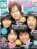 Myojo (ミョウジョウ) 2003年 06月号 表紙 山下智久×薮宏太×山下翔央×草野博紀×八乙女光