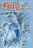 """救出―日本・トルコ友情のドラマ (人と""""こころ""""のシリーズ)"""