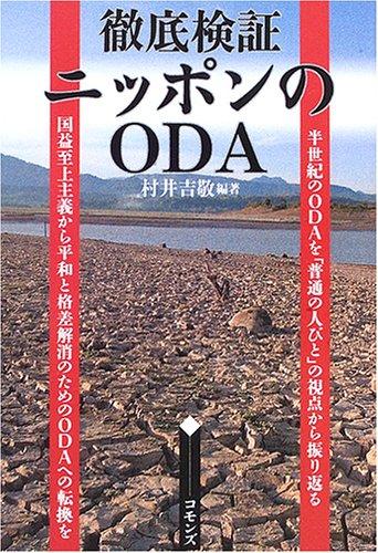 徹底検証ニッポンのODA―半世紀のODAを「普通の人びと」の視点から振り返るの詳細を見る