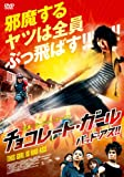 チョコレート・ガール バッド・アス!! スペシャル・プライス[DVD]