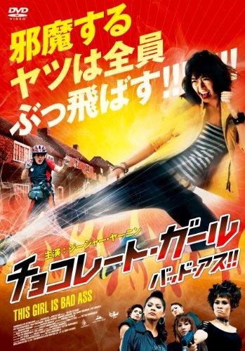 チョコレート・ガール バッド・アス!! [DVD]の詳細を見る