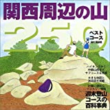 関西周辺の山250