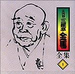 三代目三遊亭金馬全集CD(13枚組) (<CD>)