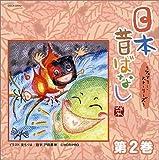 日本昔ばなし~フェアリー・ストーリーズ~第2巻