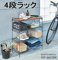 HAGIHARA(ハギハラ) デポシリーズ ラック(ブラック) KR-3837BK 2090877600