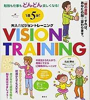 1日5分! 大人のビジョン・トレーニング 勉強も仕事もどんどん楽しくなる! (健康ライブラリー)