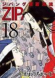 ジパング 深蒼海流(18) (モーニングコミックス)