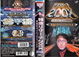 特命リサーチ200X「究極のダイエットファイルII」 [VHS]
