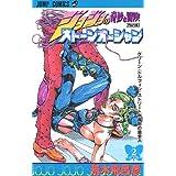 ジョジョの奇妙な冒険 第6部 ストーンオーシャン 2 (ジャンプコミックス)