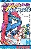 ストーンオーシャン 2 ジョジョの奇妙な冒険 第6部 (ジャンプコミックス)