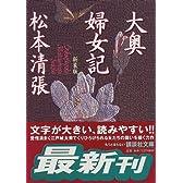 新装版 大奥婦女記 (講談社文庫)