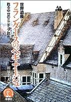 世界遺産フランダースのベギナージュ―甦る中世のミニチュア都市 (Architecture dramatic)
