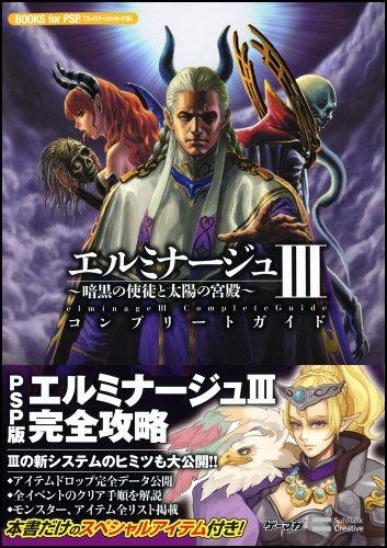 エルミナージュIII ~暗黒の使徒と太陽の宮殿~ コンプリートガイド (BOOKS for PSP)