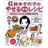 鈴木その子のやせる本格レシピ―美白とスリムのトキノの調理法、教えます (主婦の友生活シリーズ)