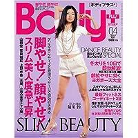 Body+ (ボディプラス) 2007年 04月号 [雑誌]