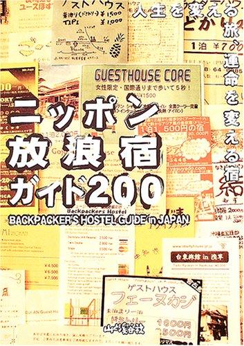 ニッポン放浪宿ガイド200―人生を変える旅、運命を変える宿の詳細を見る