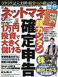 ネットマネー 2017年 03 月号 [雑誌]