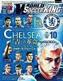 WORLD Soccer KING 2014年10月号