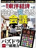 週刊 東洋経済 2013年 6/22号 [雑誌]