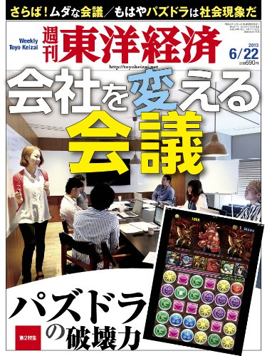 週刊 東洋経済 2013年 6/22号 [雑誌]の詳細を見る