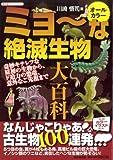 オールカラー ミョ?な絶滅生物大百科 (廣済堂ペーパーバックス)