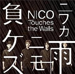 NICO Touches the Walls「ニワカ雨ニモ負ケズ」のCDジャケット