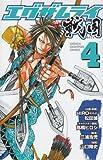 エグザムライ戦国 4 (少年チャンピオン・コミックス)