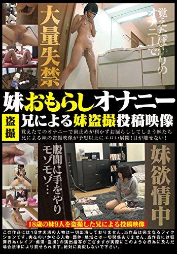 妹おもらしオナニー盗撮 [DVD]